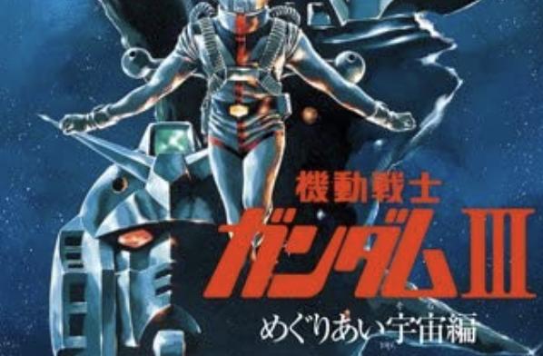 機動戦士ガンダムIIIめぐりあい宇宙編の動画に関する参考画像