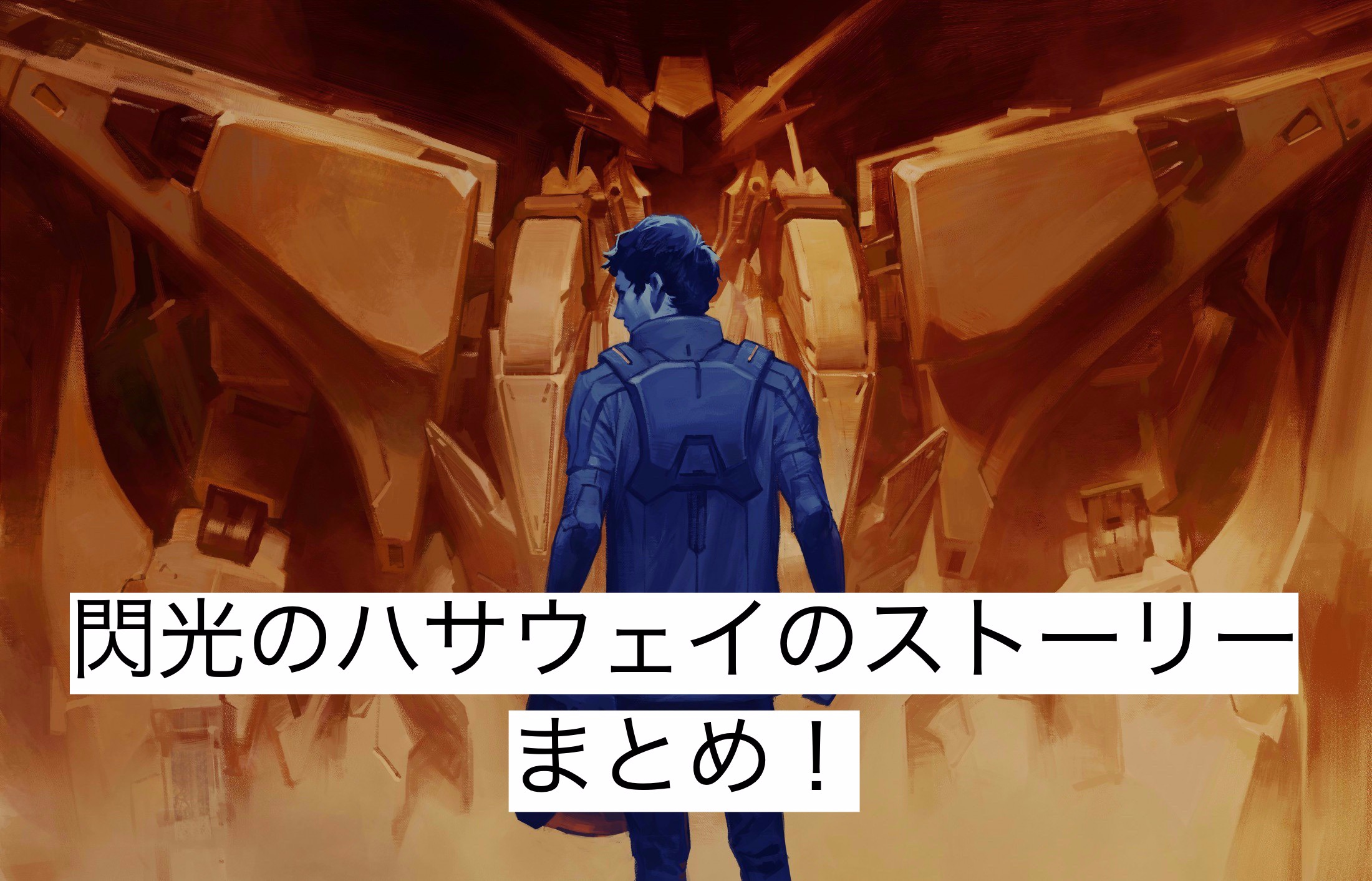 閃光のハサウェイストーリーまとめ!