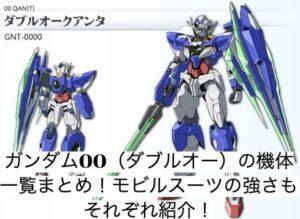 ガンダムOO(ダブルオー)の機体一覧まとめ!モビルスーツの強さもそれぞれ紹介!