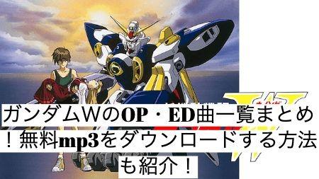 ガンダムWのOP・ED曲一覧まとめ!無料mp3をダウンロードする方法も紹介!