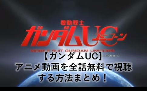 ガンダムUC動画を無料視聴する方法についての参考画像
